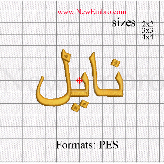 Nael name in arabic embroidery design, نايل embroidery pattern N 686  ... 3