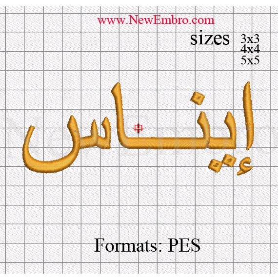 Ines name in arabic embroidery design, إيناس embroidery pattern N 687  ... 3