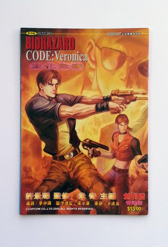 BH CV Vol.1 - BIOHAZARD CODE: Veronica Hong Kong Comic - Capcom Resident Evil