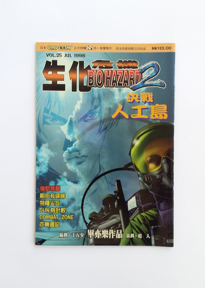 BH 2 Vol.25 - BIOHAZARD 2 Hong Kong Comic - Capcom Resident Evil