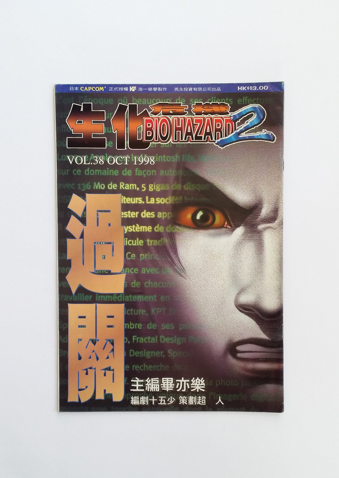 BH 2 Vol.38 - BIOHAZARD 2 Hong Kong Comic - Capcom Resident Evil
