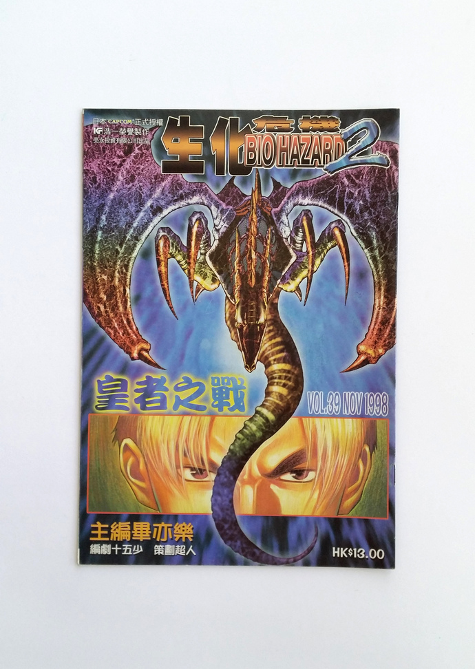 BH 2 Vol.39 - BIOHAZARD 2 Hong Kong Comic - Capcom Resident Evil