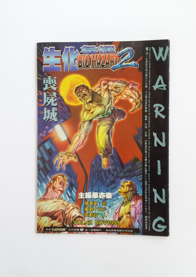 BH 2 Vol.42 - BIOHAZARD 2 Hong Kong Comic - Capcom Resident Evil