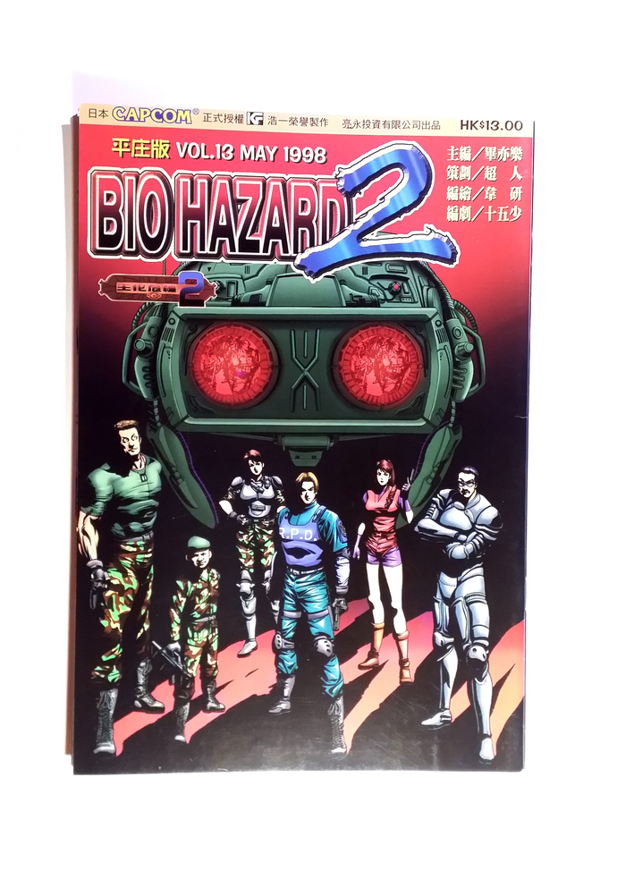 BH 2 Vol.13 - BIOHAZARD 2 Hong Kong Comic - Capcom Resident Evil