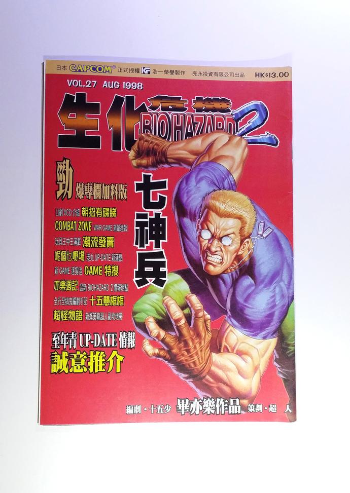 BH 2 Vol.27 - BIOHAZARD 2 Hong Kong Comic - Capcom Resident Evil
