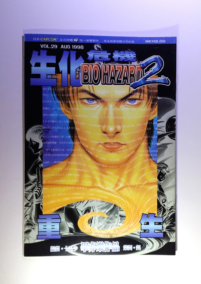 BH 2 Vol.29 - BIOHAZARD 2 Hong Kong Comic - Capcom Resident Evil