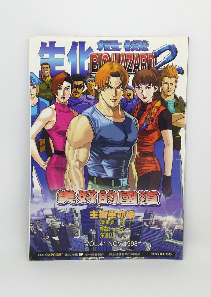 BH 2 Vol.41 - BIOHAZARD 2 Hong Kong Comic - Capcom Resident Evil