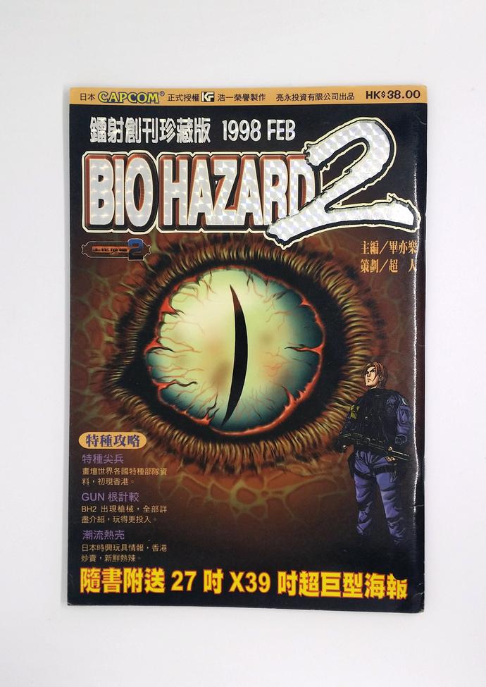 BH 2 Vol.1 Special Edition Holographic Prismatic Foil Book Title - BIOHAZARD 2
