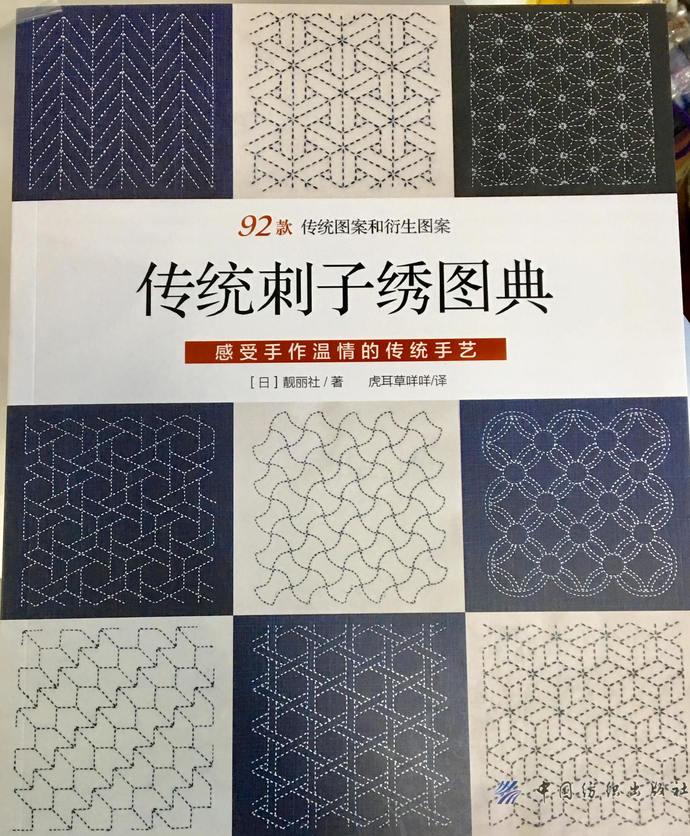 92 Design Sashiko Embroidery - Japanese Craft Book (In Chinese)