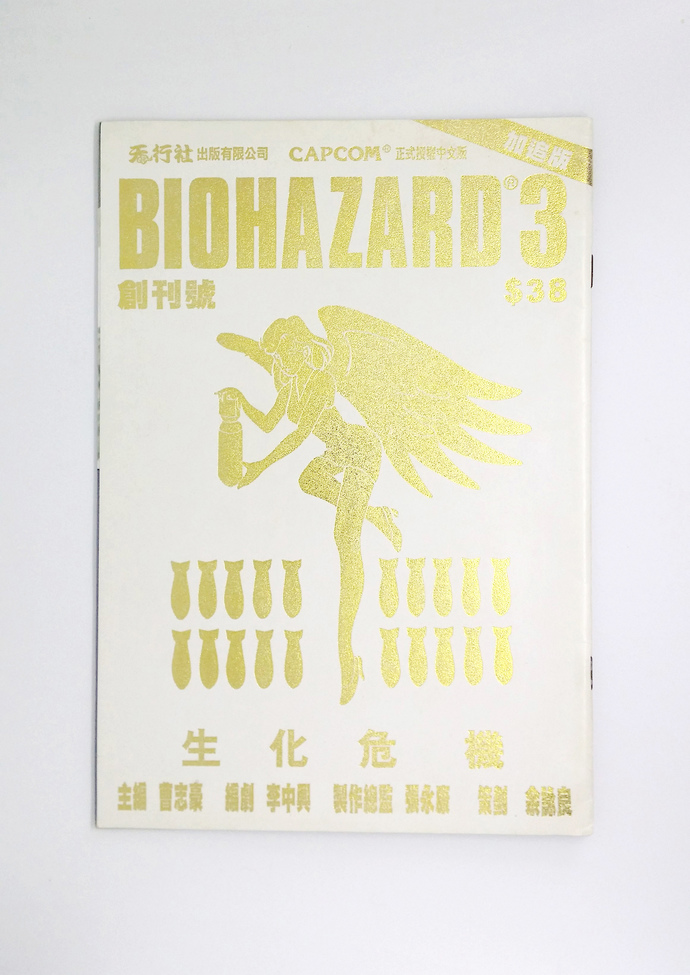"BH 3 SE Vol.1 Limited Edition ""Made In Heaven"" - BIOHAZARD 3 Supplemental"