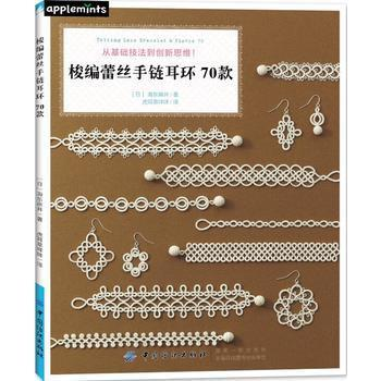 Tatting Lace Bracelet and Earrings 70 - Japanese Craft Book (In Chinese)