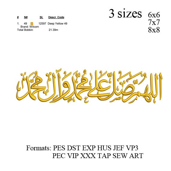 God blessings and peace upon our Prophet Muhammad , اللهم صل على محمد و ال محمد