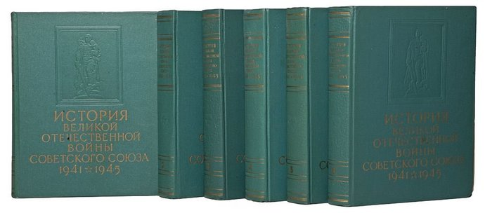 """SET 6 volumes: """"History of the Great Patriotic War of the Soviet Union of"""