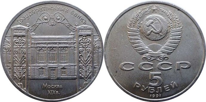 Vintage Soviet 5 Ruble Coin of 1991, National Bank in USSR