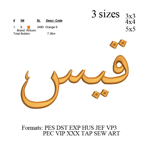 Kais name in arabic and french embroidery design . 2 designs , قيس embroidery