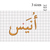 Ouneÿs name in arabic and french embroidery design . 2 designs , أنيس embroidery