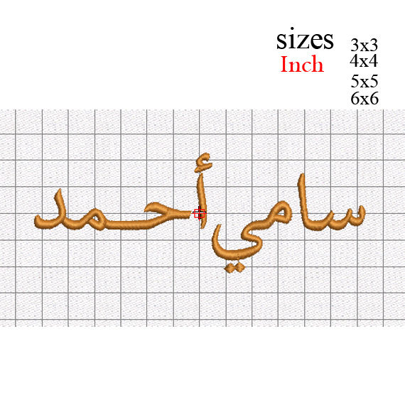 Custom embroidery Sami Ahmed name in arabic embroidery design, سامي أحمد