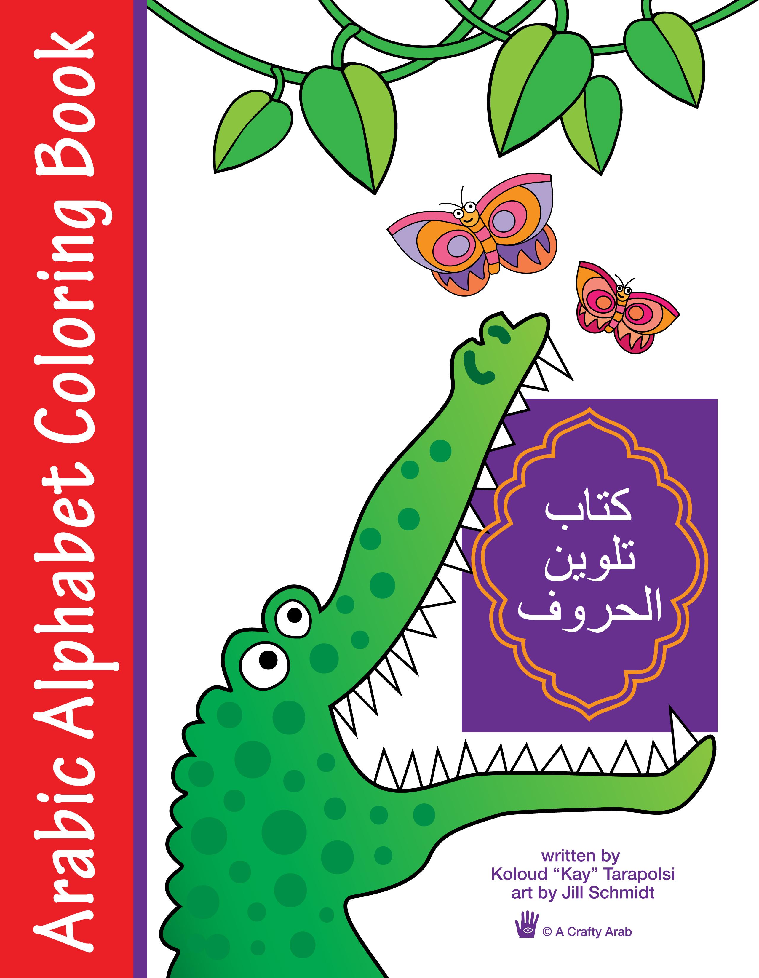 Arabic Alphabet Coloring Book Acraftyarab