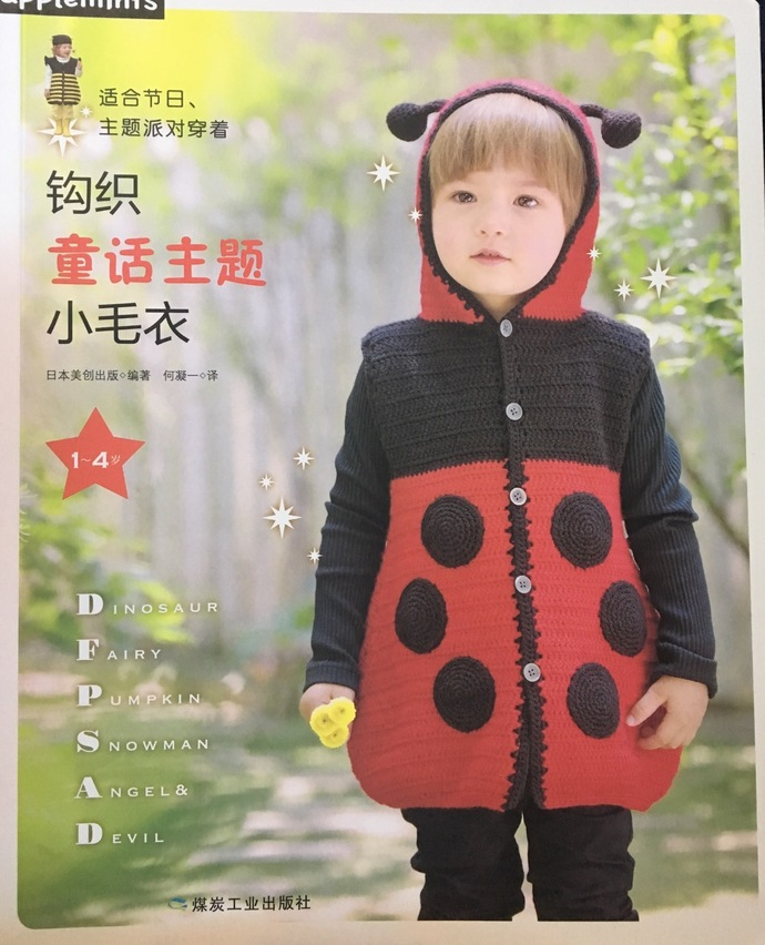 Cute Crochet Animals/ Fairytale Party Outfits for 1-4 years old kids Japanese