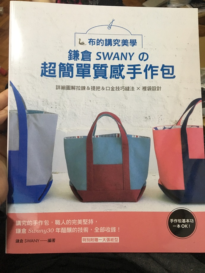 Kamakura Swany's Simple Elegant Handmade Bag Japanese Craft Book (In Chinese)