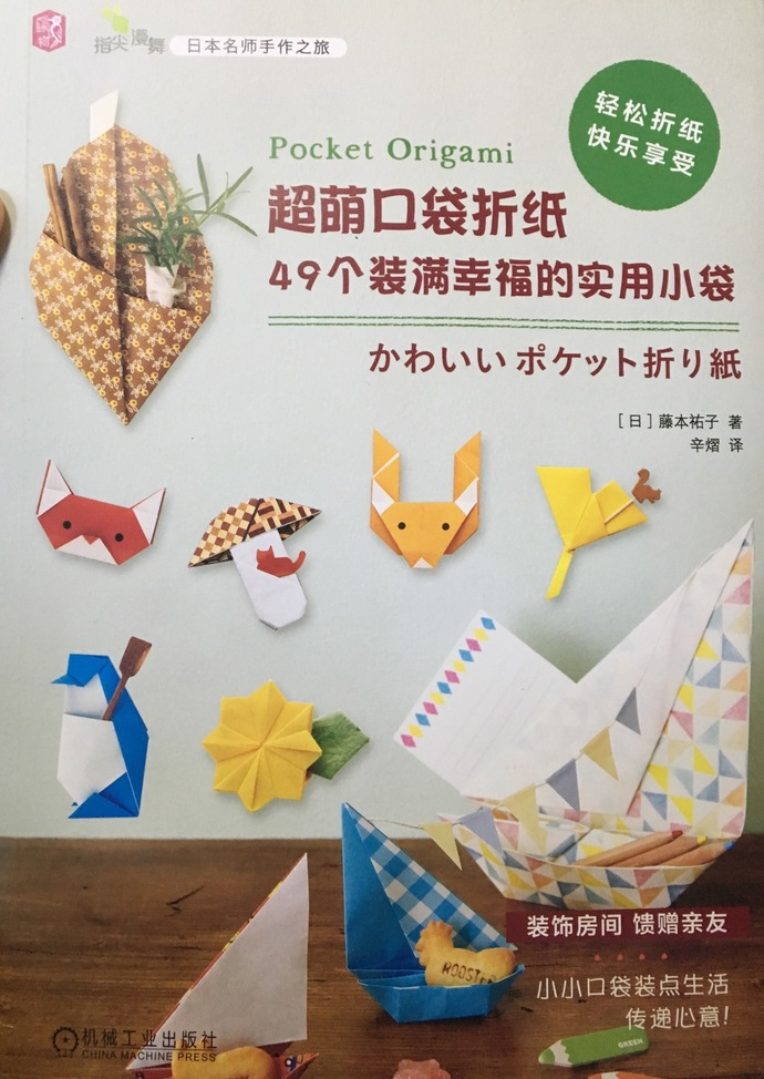 Pocket Origami Japanese Paper Folding Craft Book (In Chinese)