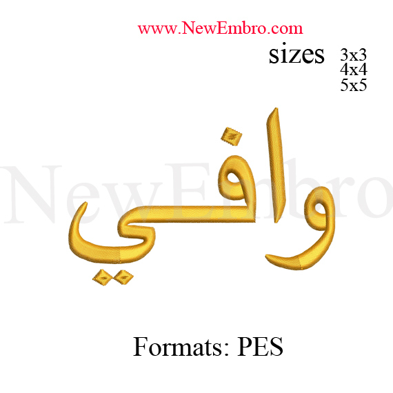 Wafi name in arabic and french embroidery design . 2 designs , وافيembroidery