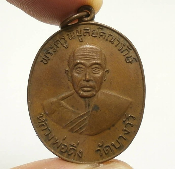 LP Ding Coin of Wat Bangvuer Temple Buddha amulet powerful pendant bless in 1967