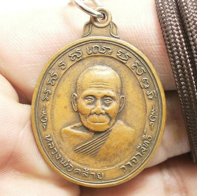 LP Klai coin Thai Buddha amulet powerful pendant disciple blessed in 1993 ( 2536