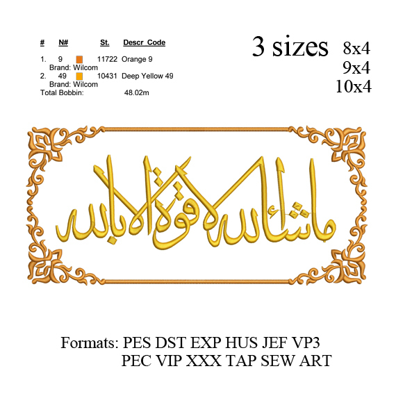 Mashaa allah embroidery ,Machaa allah with frame embroidery, ماشاء الله, arabic
