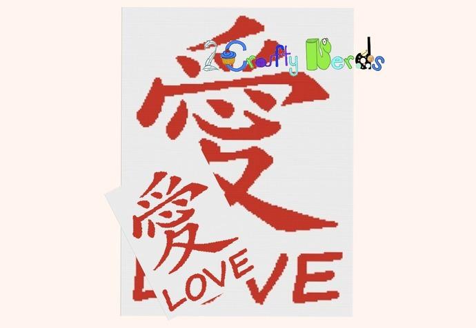 Chinese Love Pattern Graph with Single Crochet Written