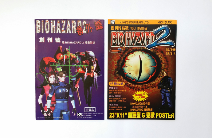BH 2 Vol.1 (Comic + Official Video Game Strategy Guide) - BIOHAZARD 2 Hong Kong