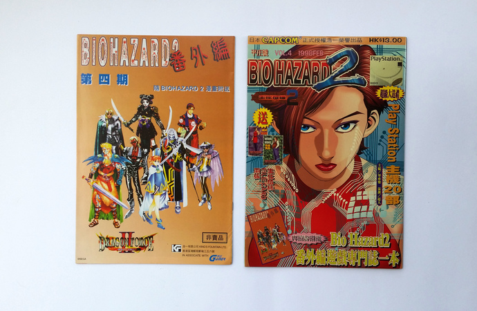 BH 2 Vol.4 (Comic + Official Video Game Strategy Guide) - Biohazard 2 Hong Kong