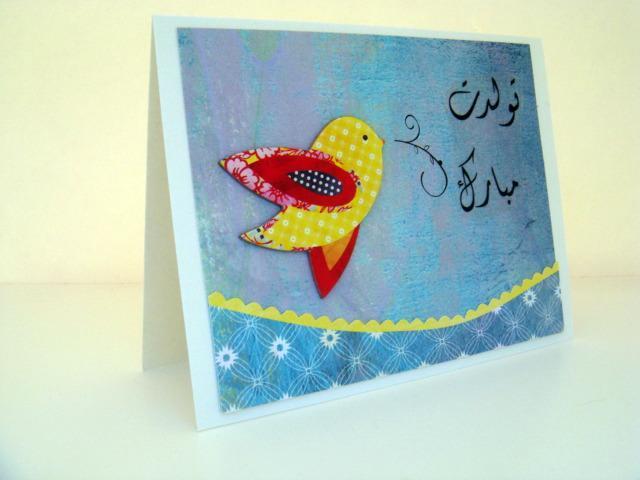Farsi Bird Singing Happy Birthday By Acraftyarab On Zibbet