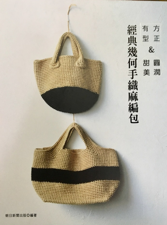 Hemp Rope Crochet Round Bags and Square Bags - japanese craft book (In Chinese)