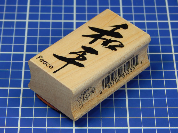 Chinese PEACE Character, Rubber Stamp by Hero Arts