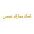 Custom embroidery Omad Moubarek Aissa name in arabic embroidery design,