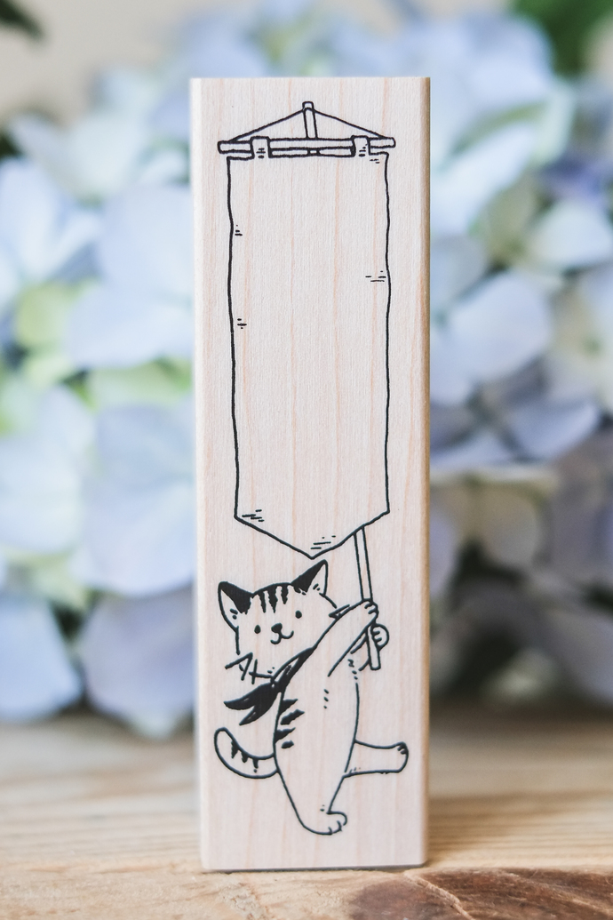 OURS Walking Cat Maple Wood stamp