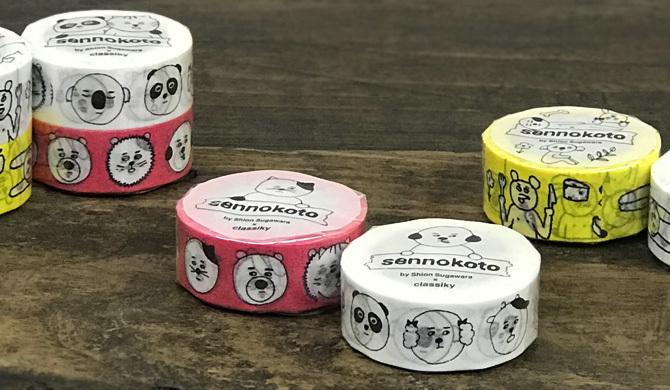 Classiky Sennokoto washi tape - 1.8cm & 2cm wide masking tape 10m
