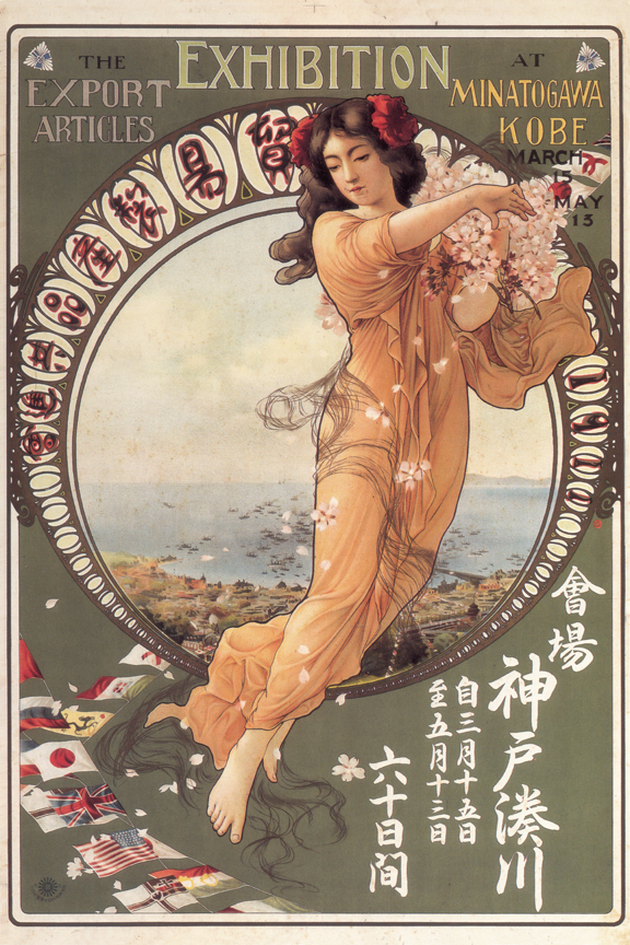 "Vintage Japnese Advertising - Art Print - 24"" x 36"" - Custom Sizes Available"