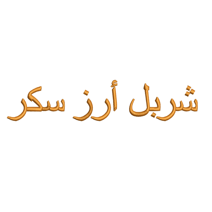 Copy of Custom embroidery Omad Moubarek Aissa name in arabic embroidery design,