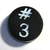 Vintage Plastic Typewriter Key Button # 3 from a set