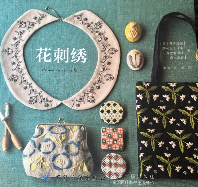 Flower Embroidery Japanese Craft Book (In Chinese)