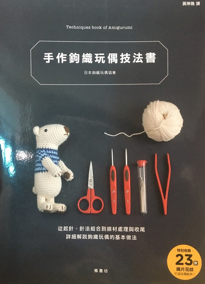 Amigurumi Doll Technique book, Bible of hand knit chrochet dolls Japanese Craft
