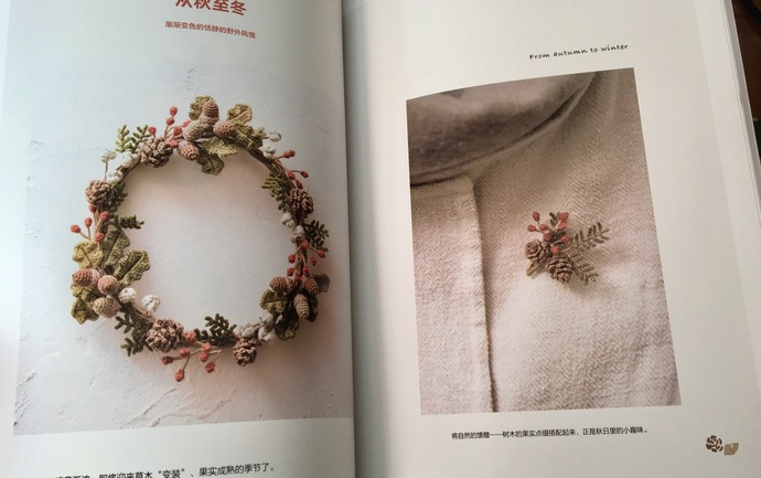 Plants of the Season Japanese Crochet Craft Book (In Chinese)
