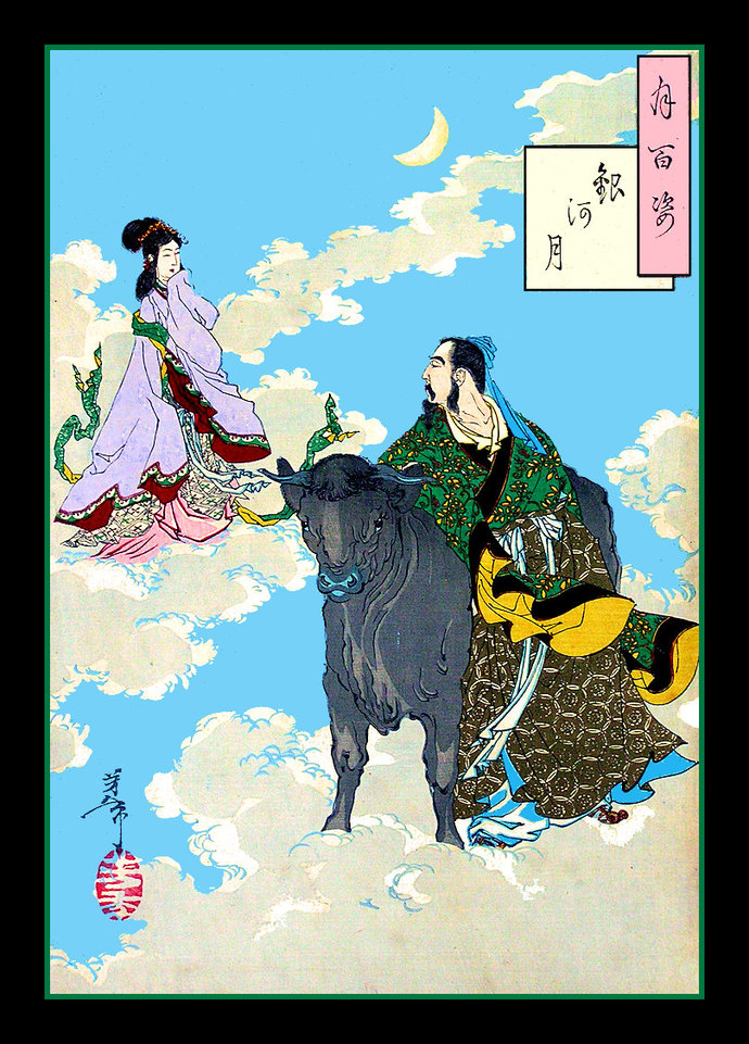 Japanese Girl in a Cloud Refrigerator  Magnet - Free US SHIPPING
