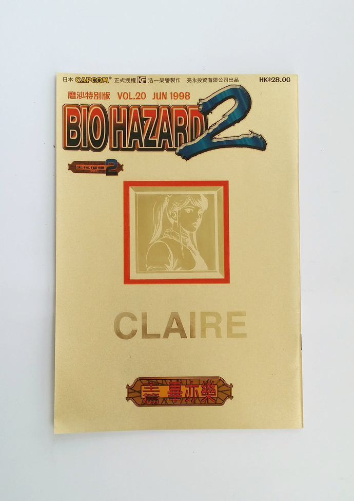 BH 2 Vol.20 (CLAIRE) Special Edition Matte Metallic Gold Cover - BIOHAZARD 2