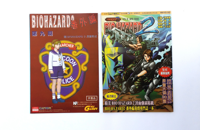 BH 2 Vol.9 (Comic + Official Video Game Strategy Guide) - Biohazard 2 Hong Kong