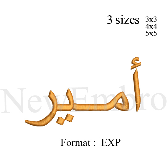 Custom embroidery Amir أمير name in arabic embroidery design,  embroidery