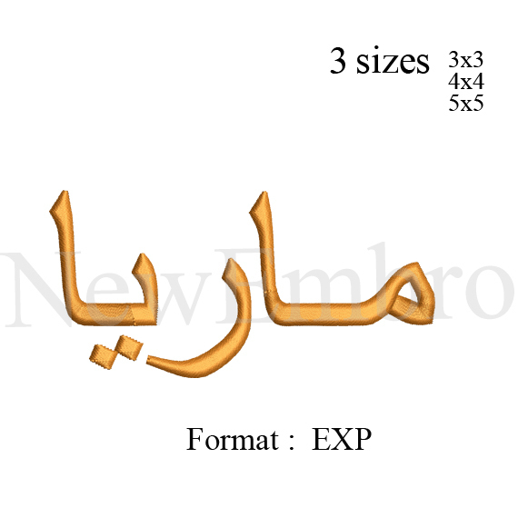 Custom embroidery Marya ماريا name in arabic embroidery design,  embroidery