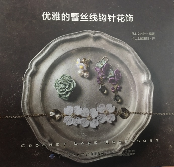 Crochet Lac Accessory Japanese Craft Book (In Chinese)